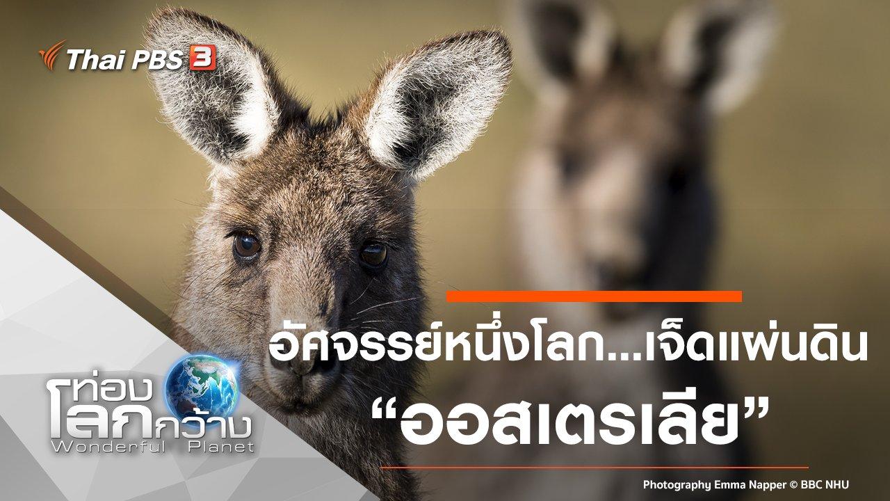 ท่องโลกกว้าง - อัศจรรย์หนึ่งโลก...เจ็ดแผ่นดิน ตอน ออสเตรเลีย