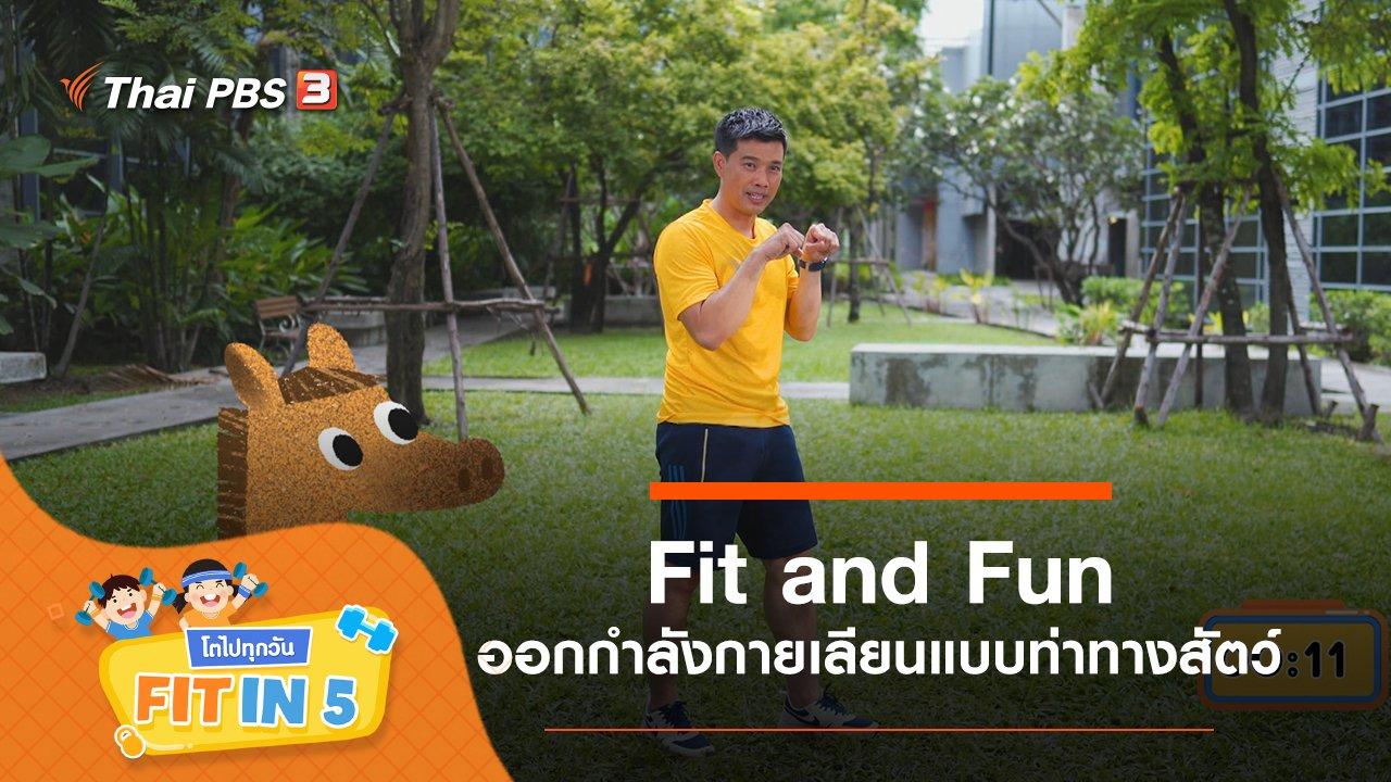 Fit in 5 โตไปทุกวัน - Fit and Fun : ออกกำลังกายเลียนแบบท่าทางสัตว์