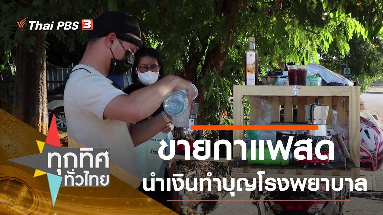 ทุกทิศทั่วไทย - ประเด็นข่าว (6 ม.ค. 64)