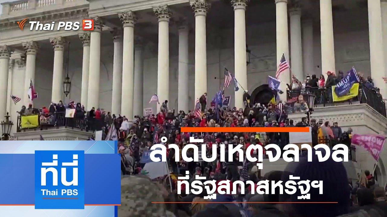 ที่นี่ Thai PBS - ประเด็นข่าว (7 ม.ค. 64)