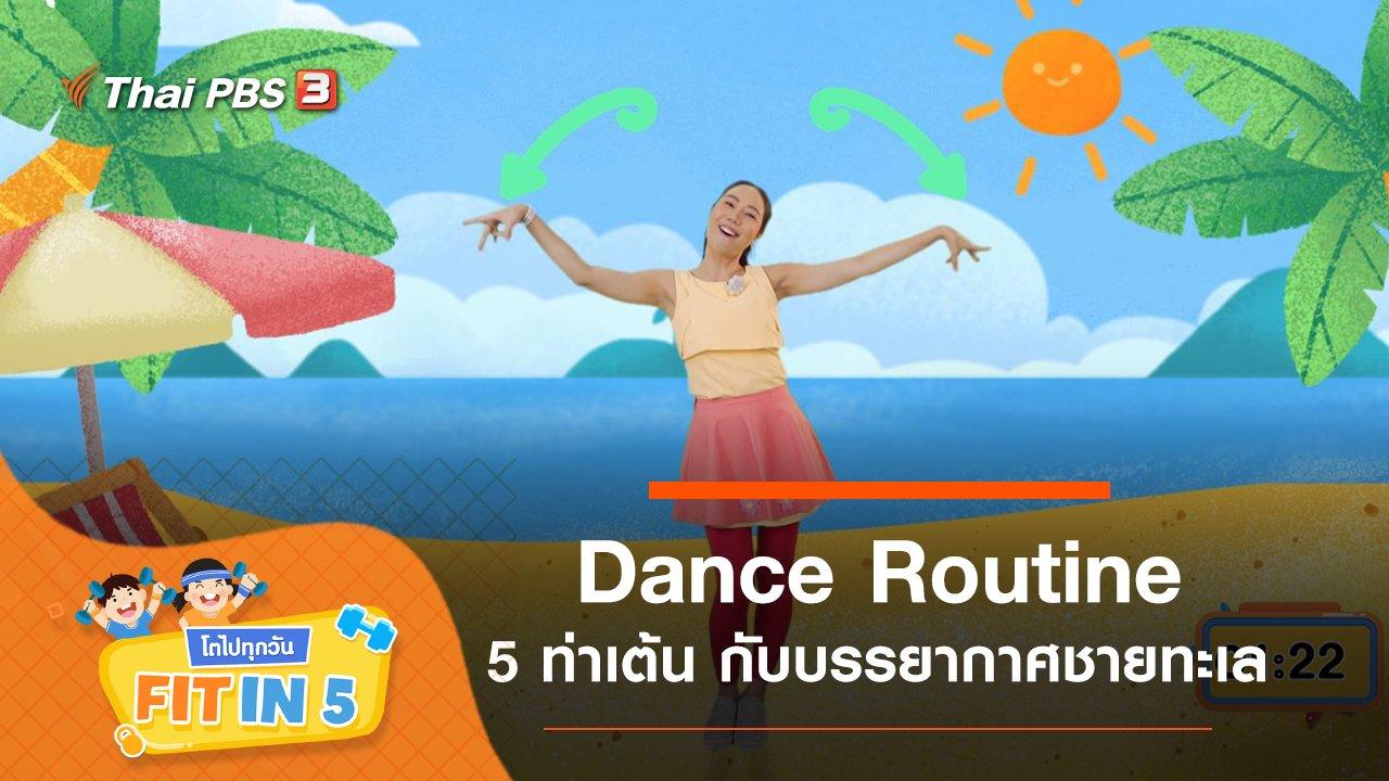 Fit in 5 โตไปทุกวัน - Dance Routine : 5 ท่าเต้น กับบรรยากาศชายทะเล