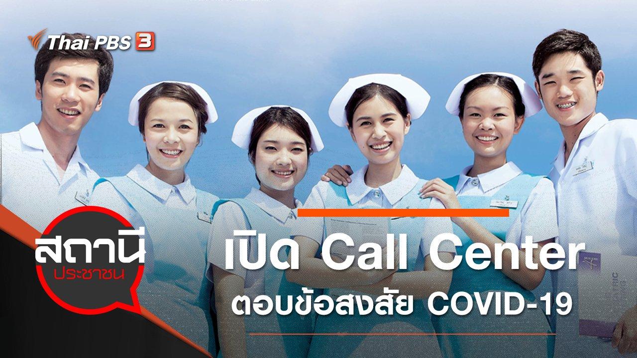สถานีประชาชน - รพ.รามาฯ เปิด Call Center ตอบข้อสงสัย COVID-19