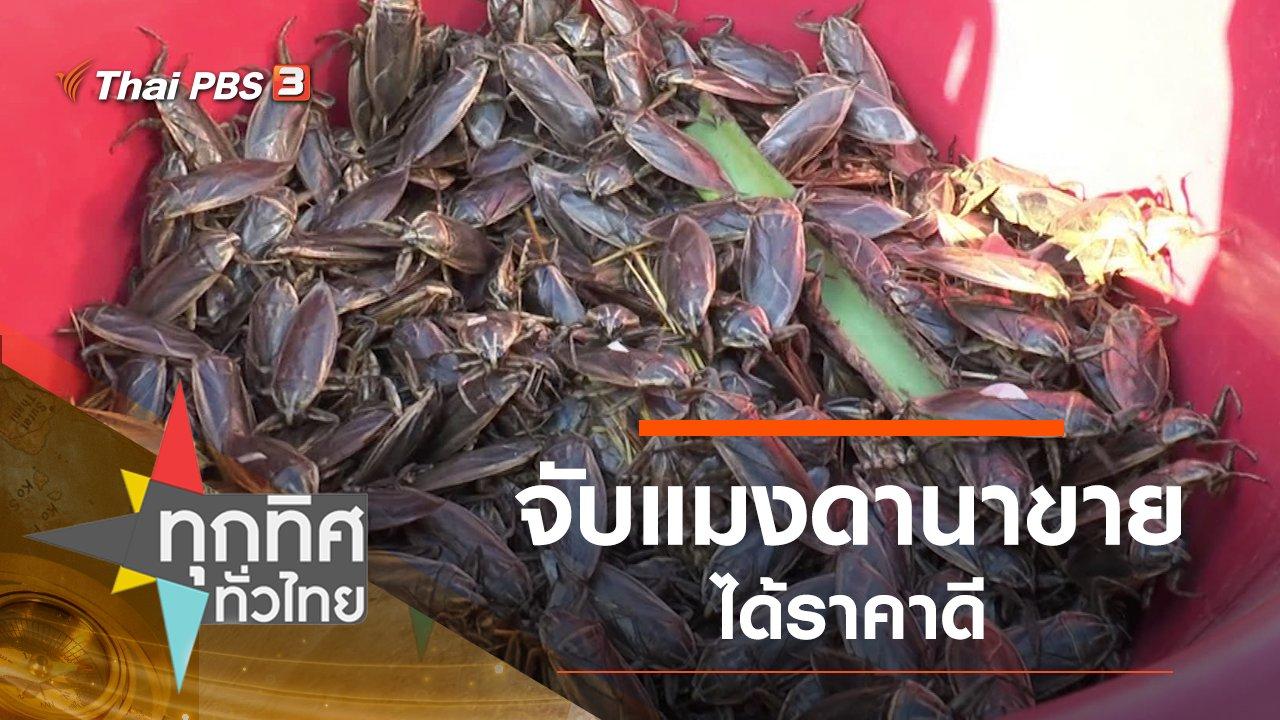 ทุกทิศทั่วไทย - ประเด็นข่าว (8 ม.ค. 64)
