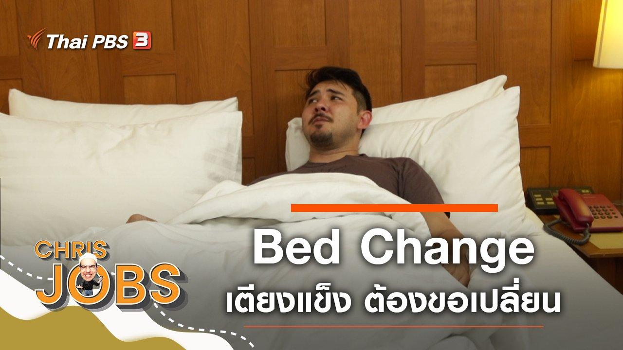 Chris Jobs - Bed Change