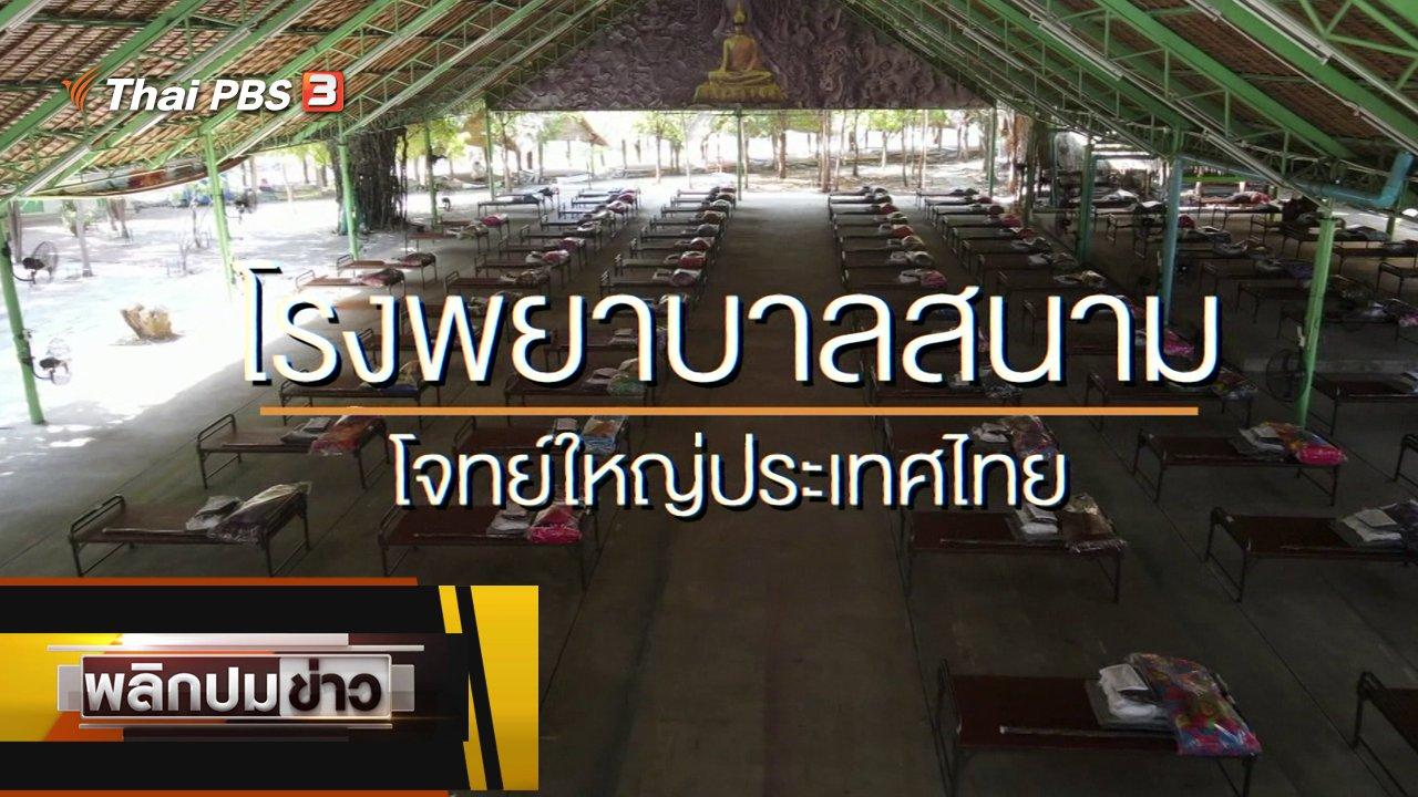 พลิกปมข่าว - โรงพยาบาลสนาม โจทย์ใหญ่ประเทศไทย