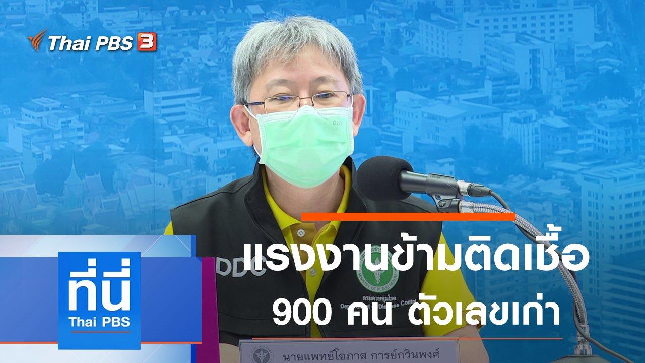 ที่นี่ Thai PBS - ประเด็นข่าว (6 ม.ค. 64)