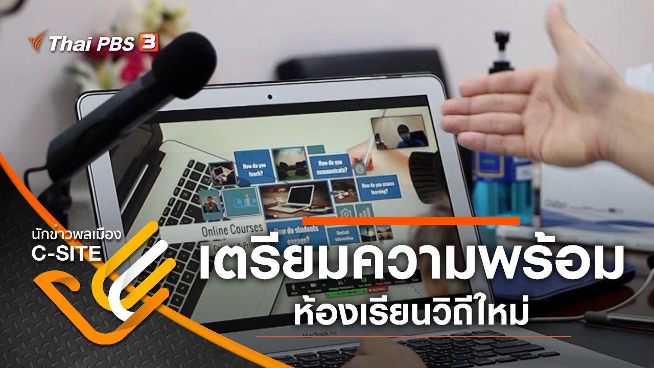 นักข่าวพลเมือง C-Site - เตรียมความพร้อมห้องเรียนวิถีใหม่