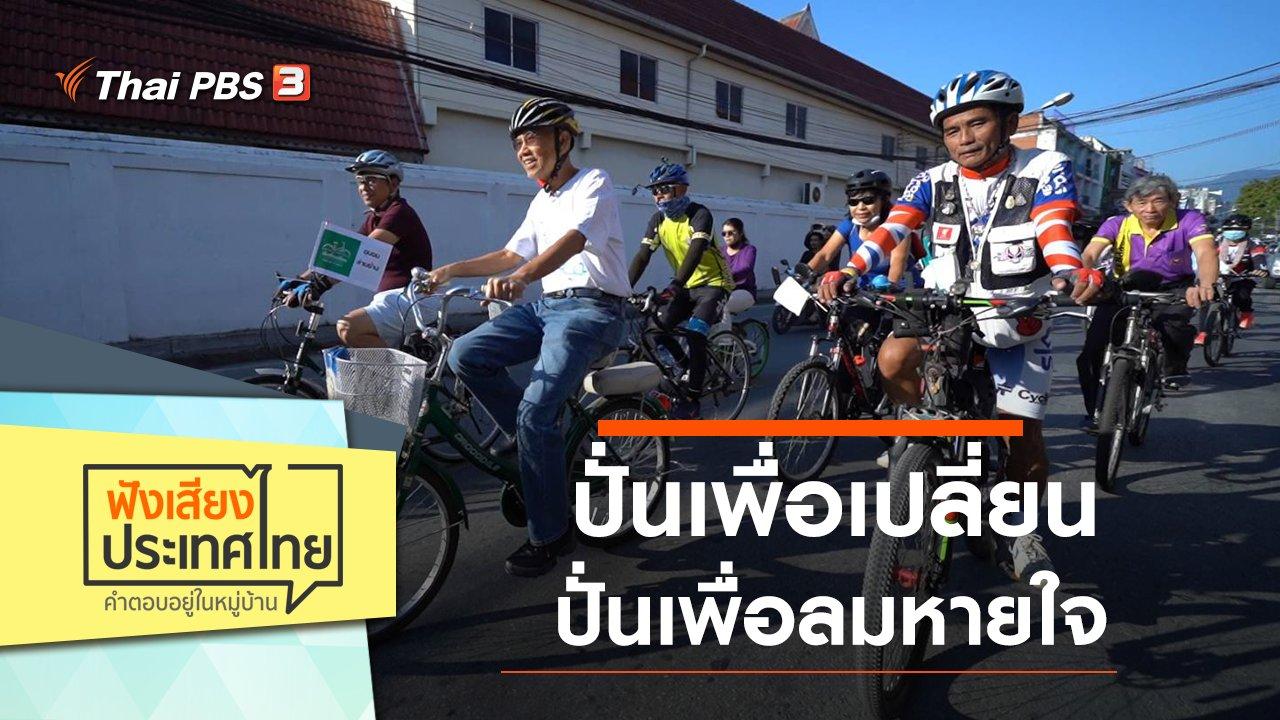 ฟังเสียงประเทศไทย - ปั่นเพื่อเปลี่ยน ปั่นเพื่อลมหายใจ