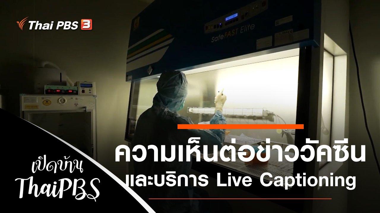เปิดบ้าน Thai PBS - ความเห็นต่อข่าววัคซีนโควิด-19 และบริการ Live Captioning