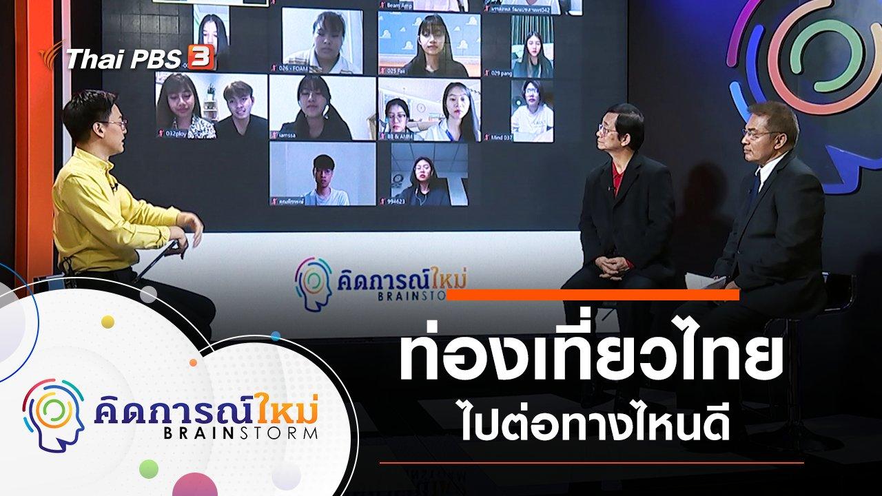 คิดการณ์ใหม่ BRAINSTORM - ท่องเที่ยวไทยไปต่อทางไหนดี
