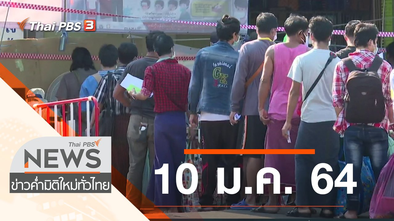 ข่าวค่ำ มิติใหม่ทั่วไทย - ประเด็นข่าว (10 ม.ค. 64)