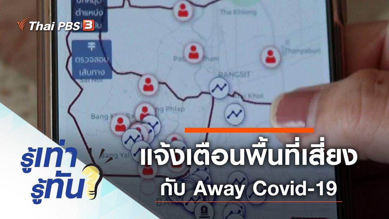 รู้เท่ารู้ทัน - แจ้งเตือนเข้าพื้นที่เสี่ยง กับ Away Covid-19