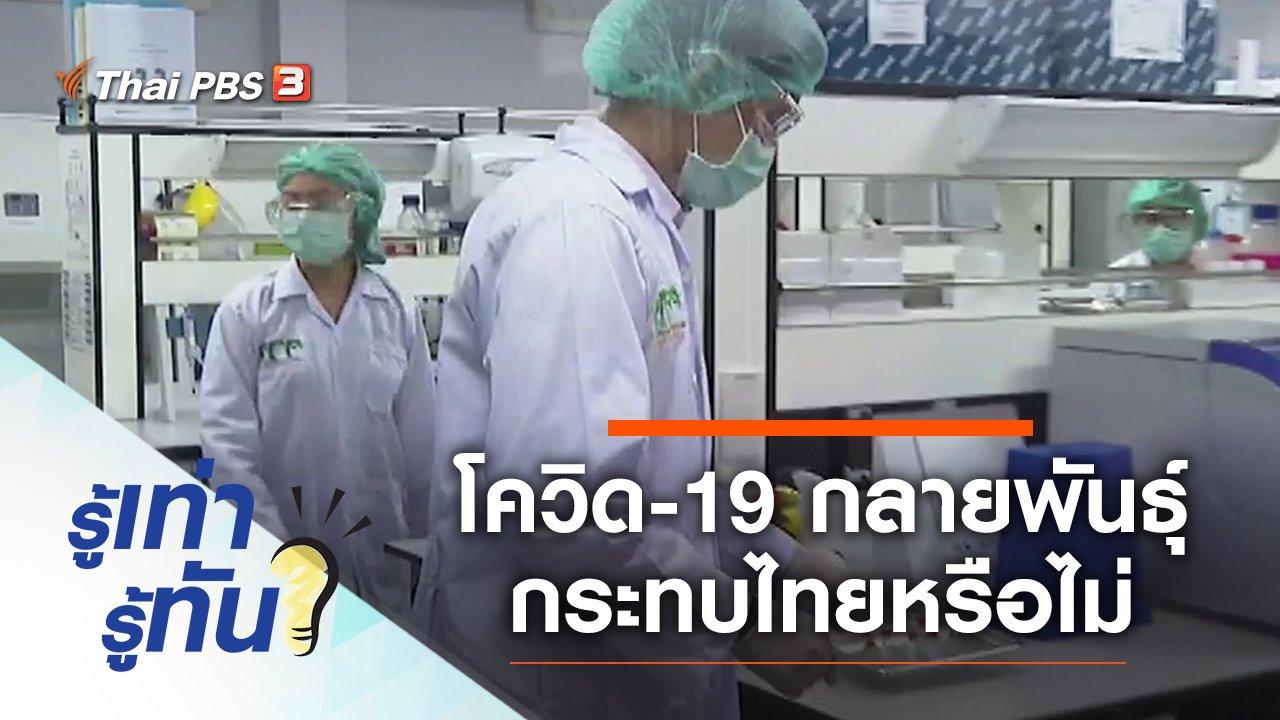รู้เท่ารู้ทัน - โควิด-19 กลายพันธุ์ กระทบไทยหรือไม่