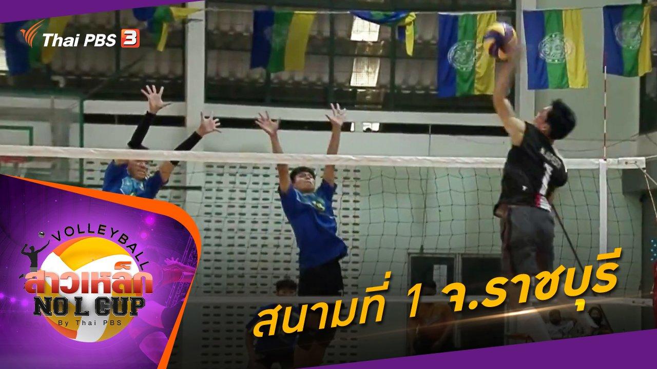 วอลเลย์บอลสาวเหล็ก No L Cup by Thai PBS - สนามที่ 1 มหาวิทยาลัยราชภัฏหมู่บ้านจอมบึง จ.ราชบุรี