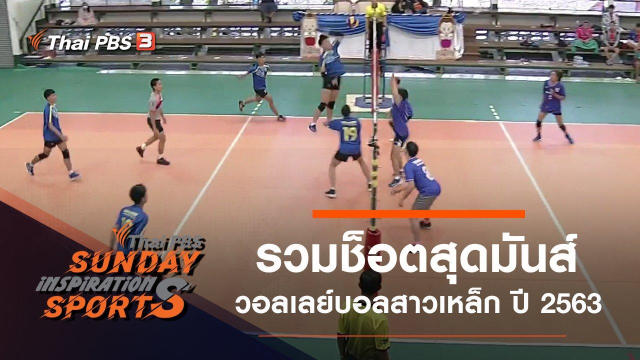 Sunday Inspiration Sports - วอลเลย์บอลสาวเหล็ก No L Cup by Thai PBS ในปี 2563