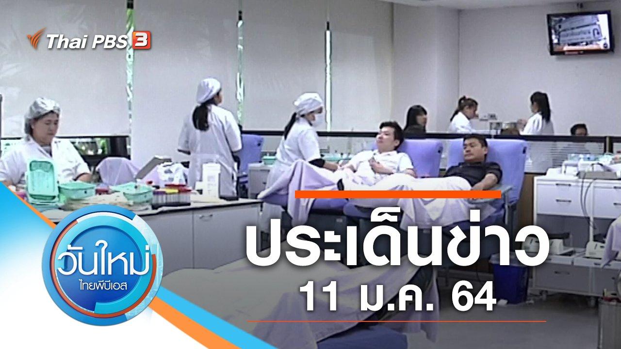 วันใหม่  ไทยพีบีเอส - ประเด็นข่าว (11 ม.ค. 64)