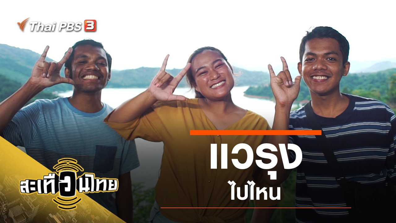 สะเทือนไทย - แวรุง ไปไหน