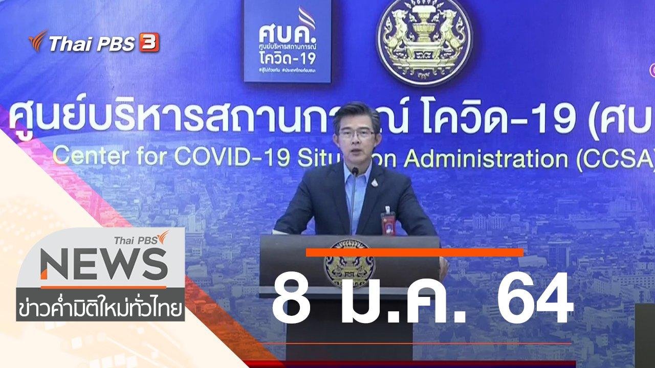 ข่าวค่ำ มิติใหม่ทั่วไทย - ประเด็นข่าว (8 ม.ค. 64)