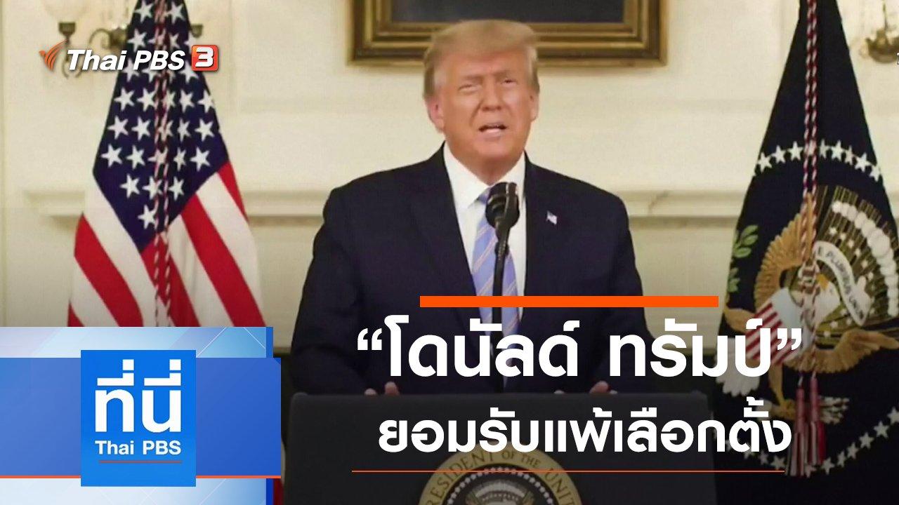 ที่นี่ Thai PBS - ประเด็นข่าว (8 ม.ค. 64)