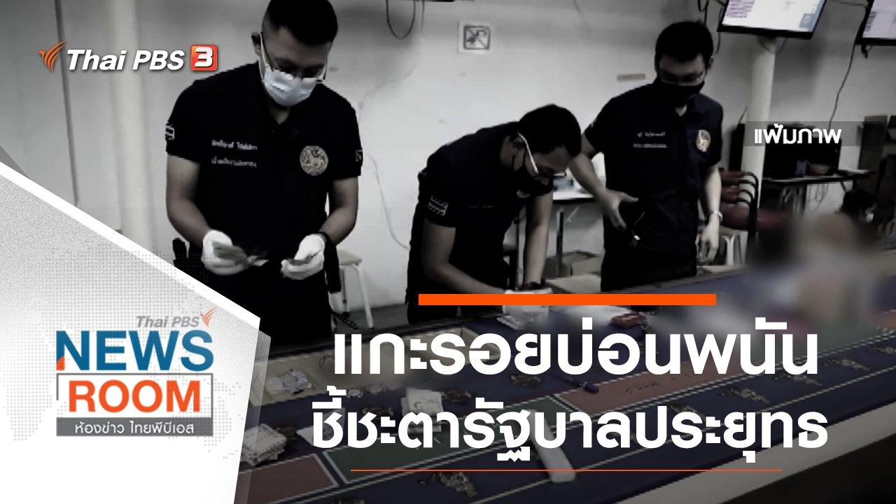 ห้องข่าว ไทยพีบีเอส NEWSROOM - ประเด็นข่าว (10 ม.ค. 64)