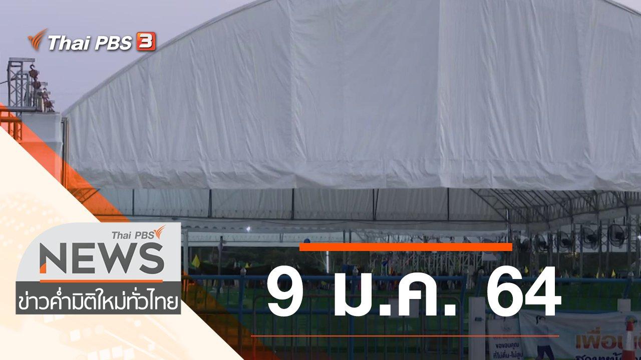 ข่าวค่ำ มิติใหม่ทั่วไทย - ประเด็นข่าว (9 ม.ค. 64)