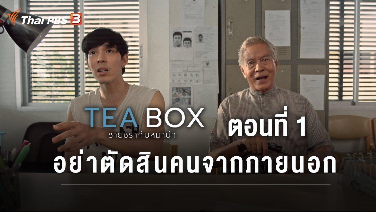 ละคร TEA BOX ชายชรากับหมาบ้า - ละคร TEA BOX ชายชรากับหมาบ้า : ตอนที่ 1 อย่าตัดสินคนจากภายนอก