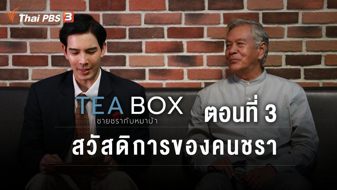 ละคร TEA BOX ชายชรากับหมาบ้า - ละคร TEA BOX ชายชรากับหมาบ้า : ตอนที่ 3 สวัสดิการของคนชรา