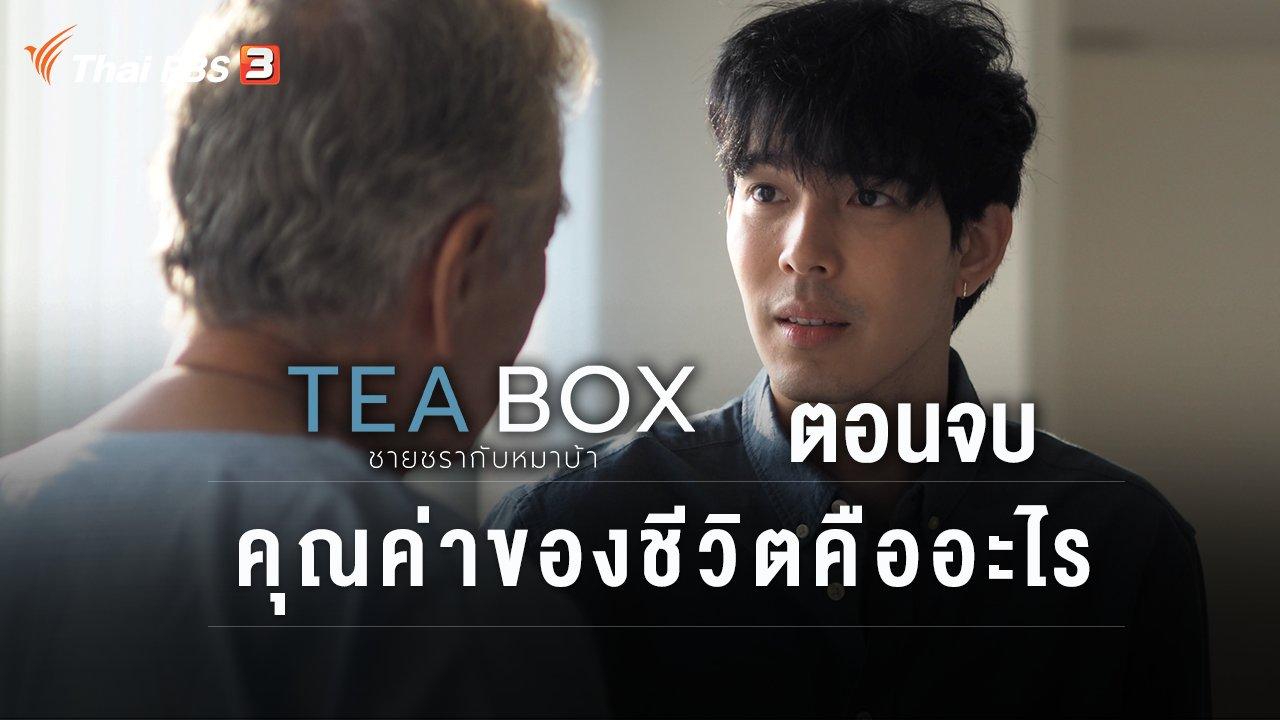 ละคร TEA BOX ชายชรากับหมาบ้า - ละคร TEA BOX ชายชรากับหมาบ้า : ตอนจบ คุณค่าของชีวิตคืออะไร