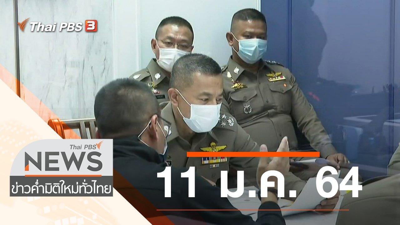 ข่าวค่ำ มิติใหม่ทั่วไทย - ประเด็นข่าว (11 ม.ค. 64)