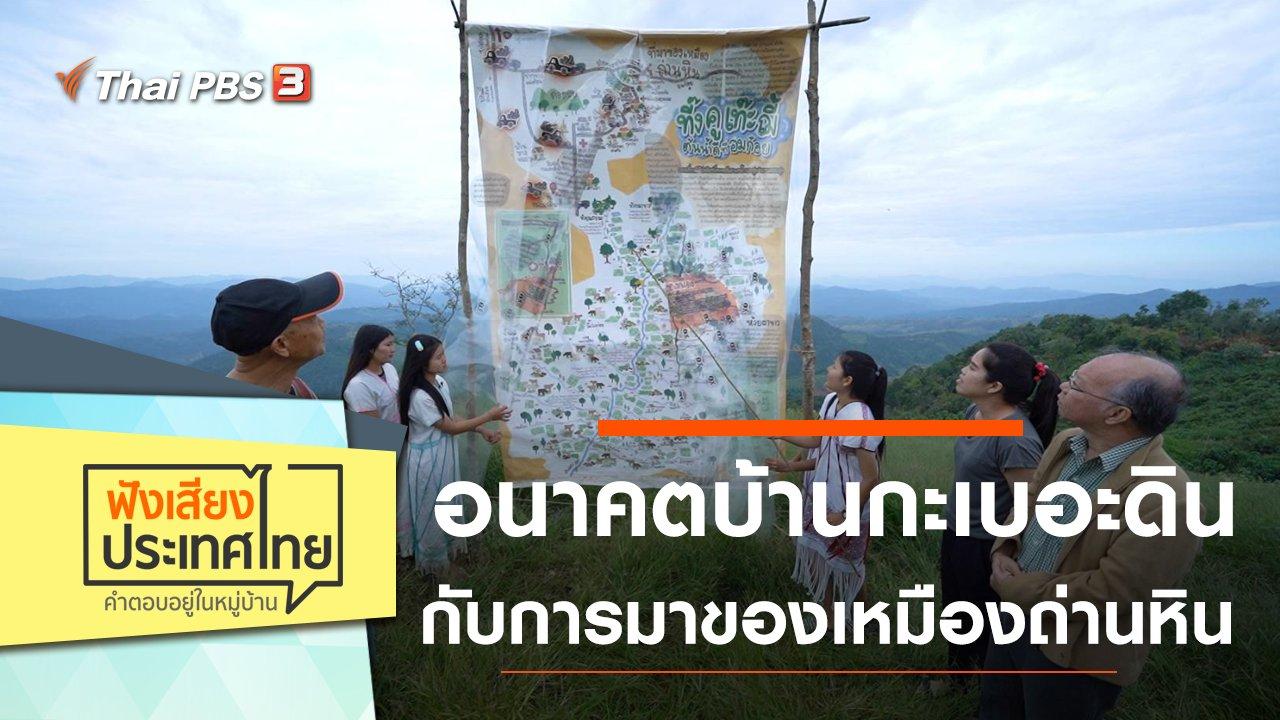 ฟังเสียงประเทศไทย - อนาคตบ้านกะเบอะดิน กับการมาของเหมืองถ่านหิน
