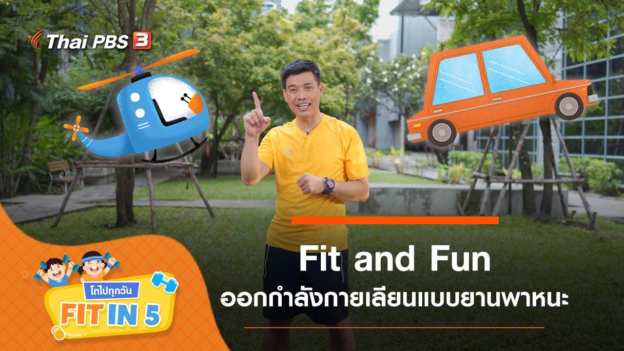 Fit in 5 โตไปทุกวัน - Fit and Fun : ออกกำลังกายเลียนแบบยานพาหนะ