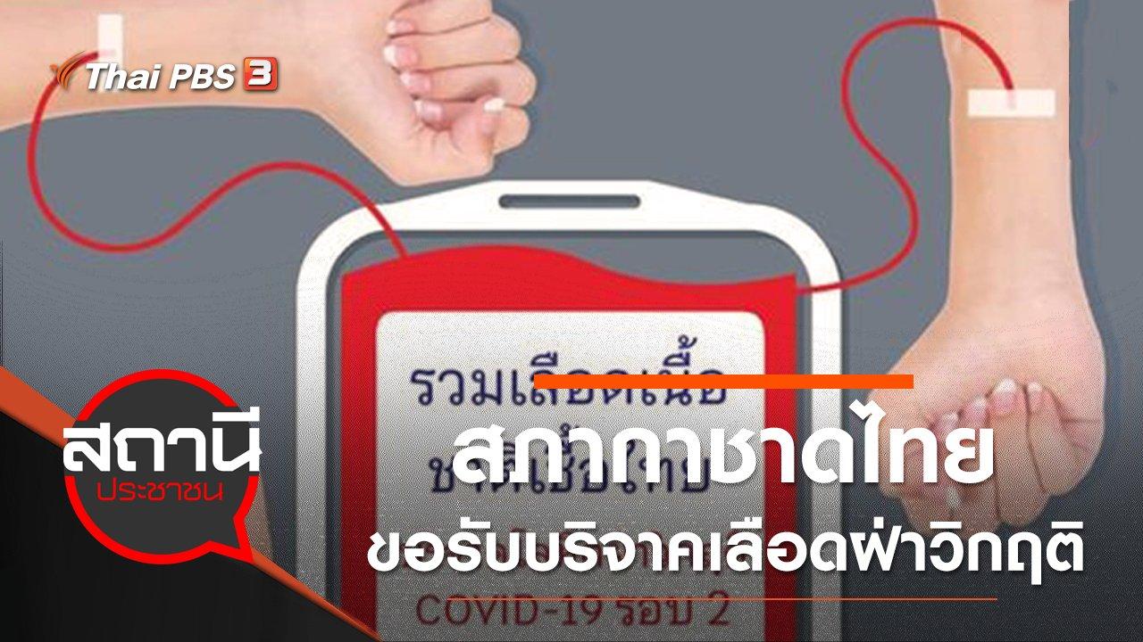 สถานีประชาชน - สภากาชาดไทย ขอรับบริจาคเลือดฝ่าวิกฤติ COVID-19