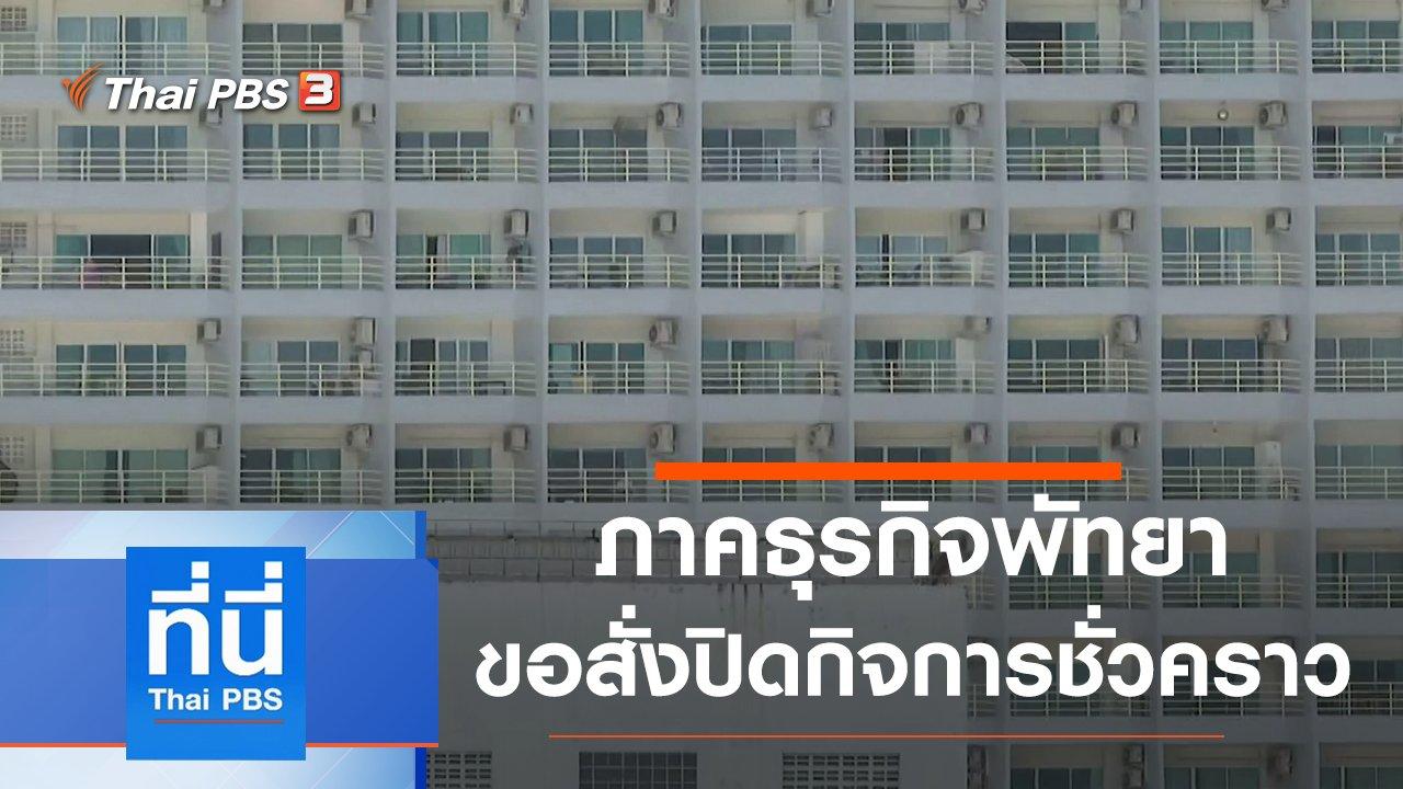 ที่นี่ Thai PBS - ประเด็นข่าว (13 ม.ค. 64)