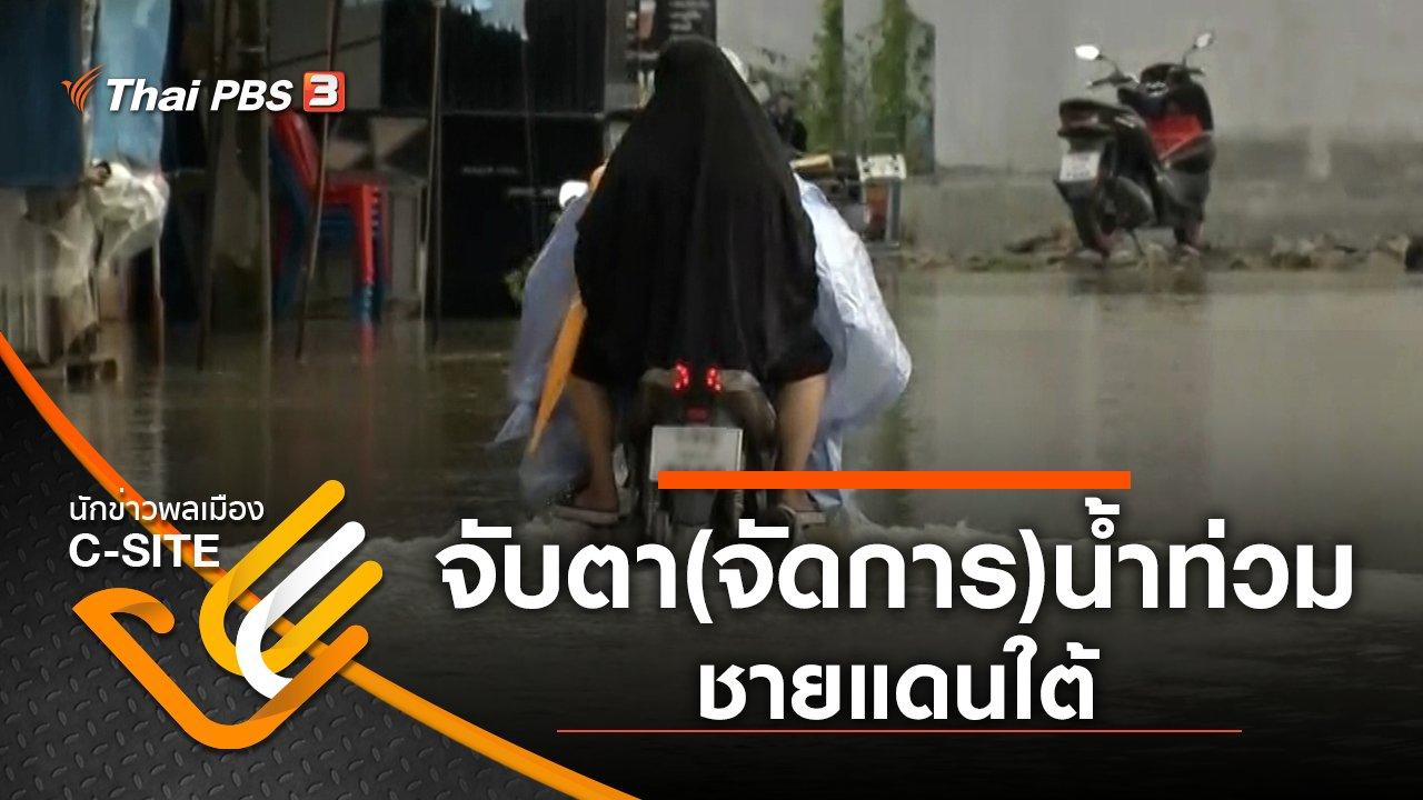 นักข่าวพลเมือง C-Site - จับตา(จัดการ)น้ำท่วมชายแดนใต้