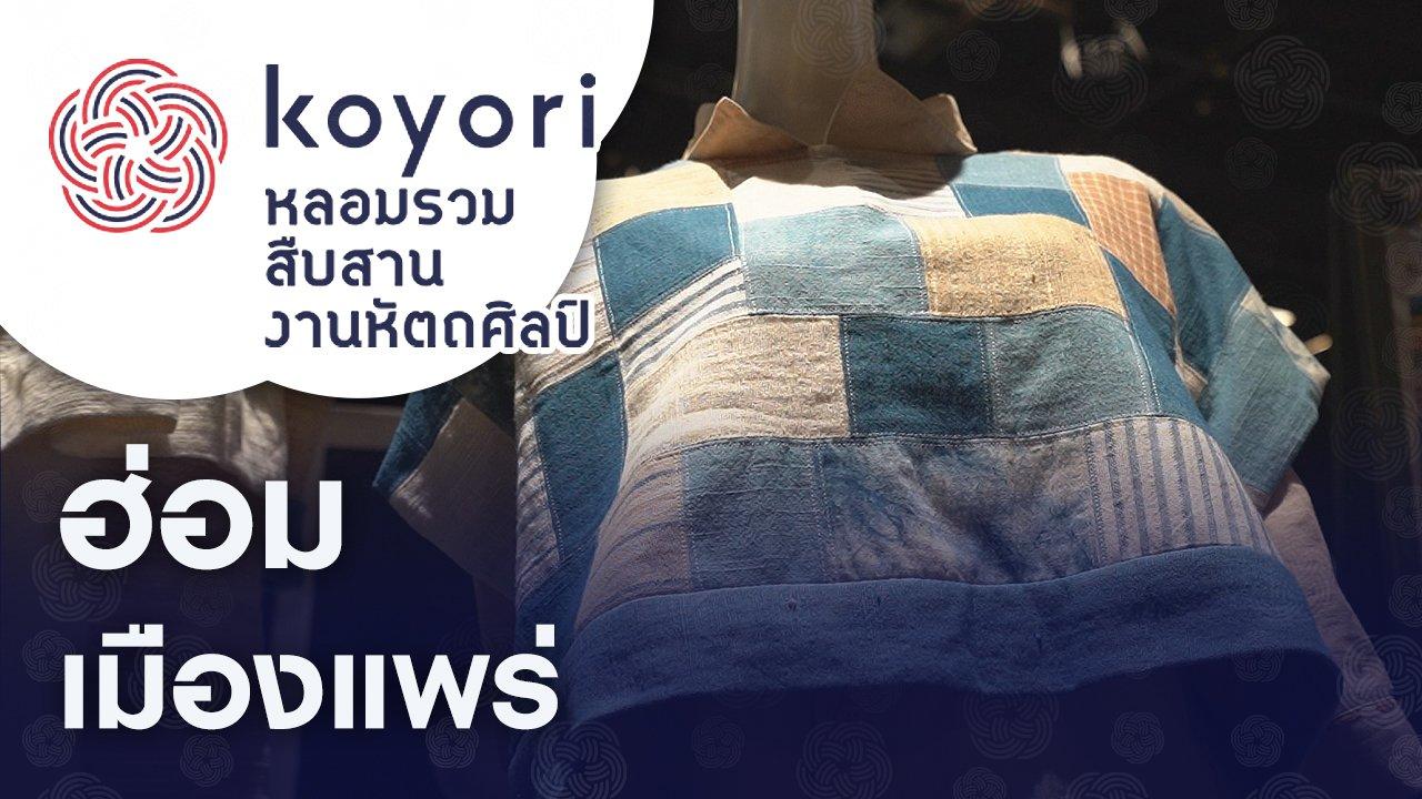 koyori หลอมรวม สืบสาน งานหัตถศิลป์ - ฮ่อมเมืองแพร่