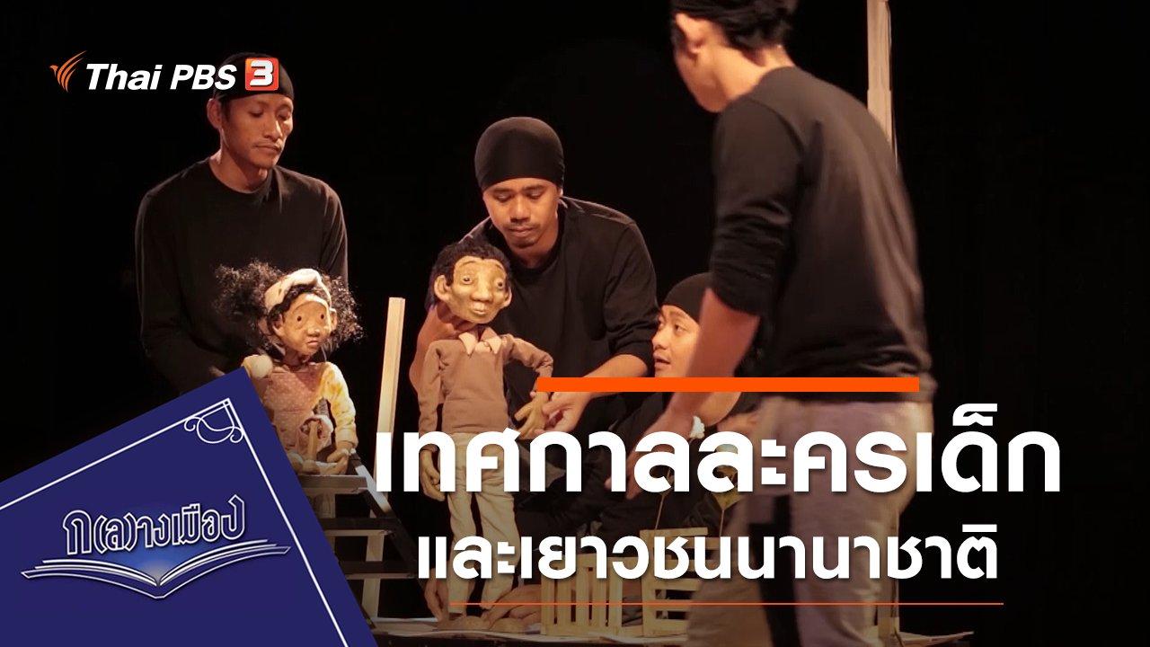ก(ล)างเมือง - เทศกาลละครเด็กและเยาวชนนานาชาติ