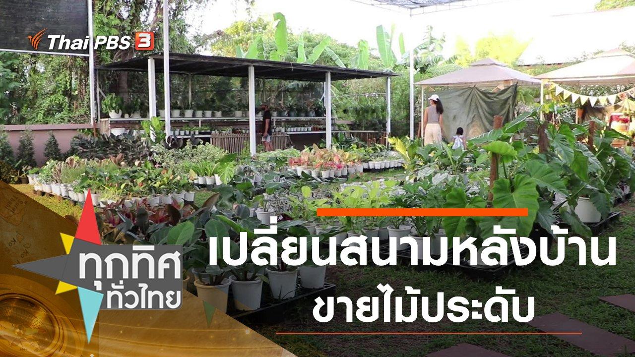 ทุกทิศทั่วไทย - ประเด็นข่าว (12 ม.ค. 64)
