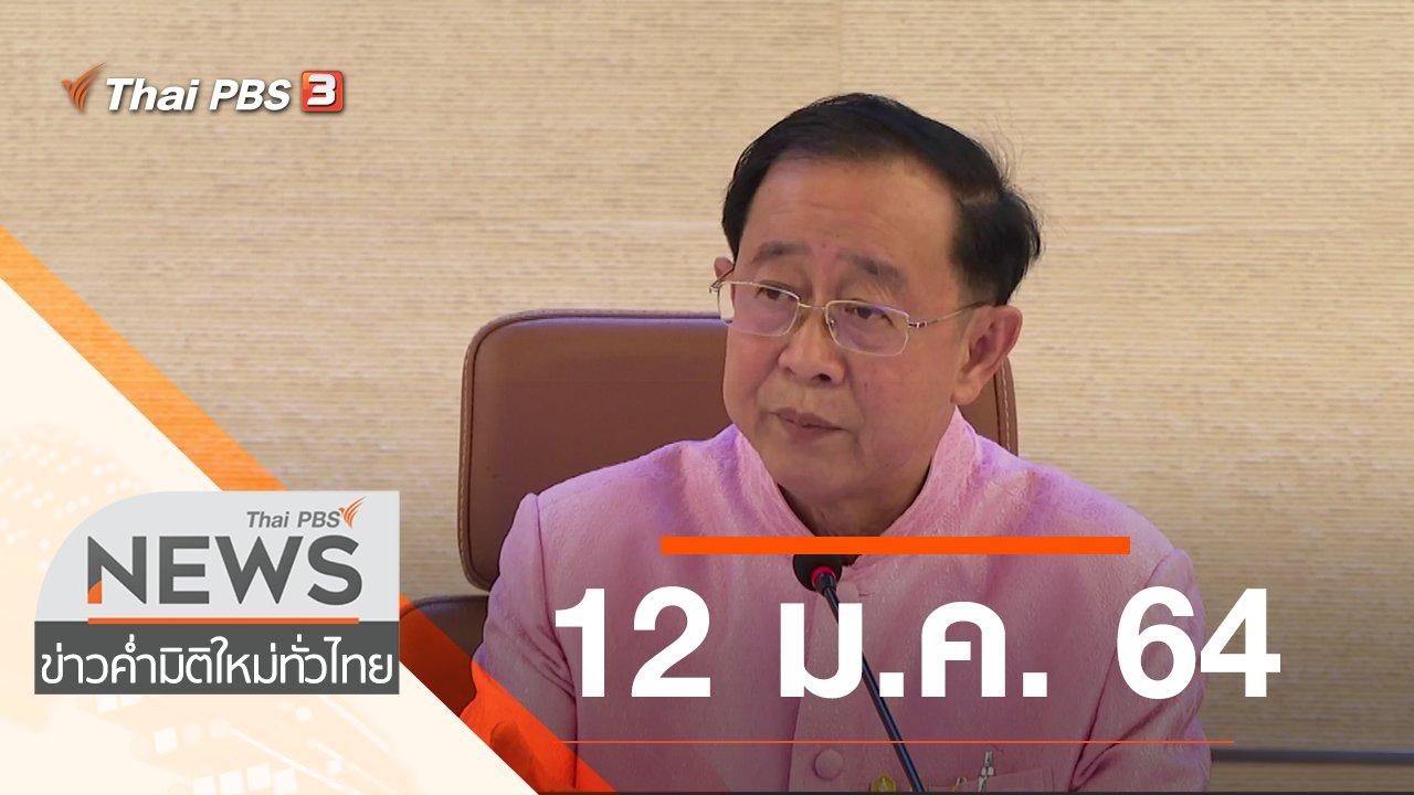 ข่าวค่ำ มิติใหม่ทั่วไทย - ประเด็นข่าว (12 ม.ค. 64)
