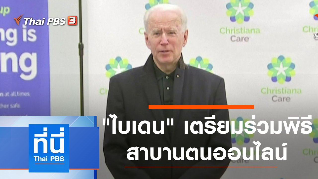 ที่นี่ Thai PBS - ประเด็นข่าว (12 ม.ค. 64)