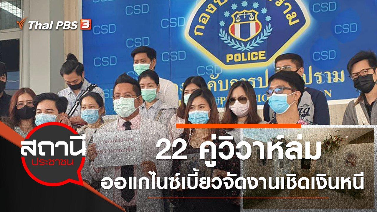 สถานีประชาชน - 22 คู่วิวาห์ล่ม ออแกไนซ์เบี้ยวจัดงานเชิดเงินหนี 3.1 ล้านบาท