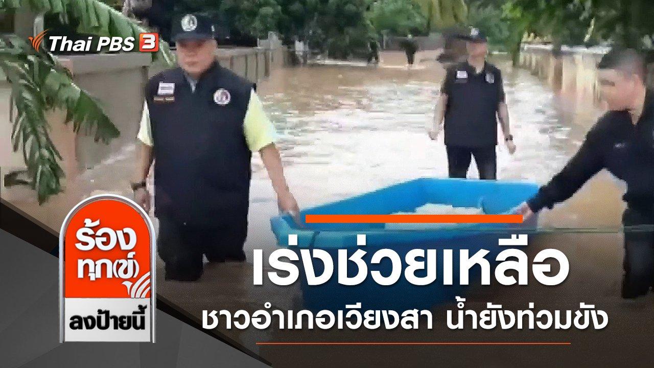 ร้องทุก(ข์) ลงป้ายนี้ - เร่งช่วยเหลือชาวอำเภอเวียงสา จ.น่าน น้ำยังท่วมขังบ้านเรือน