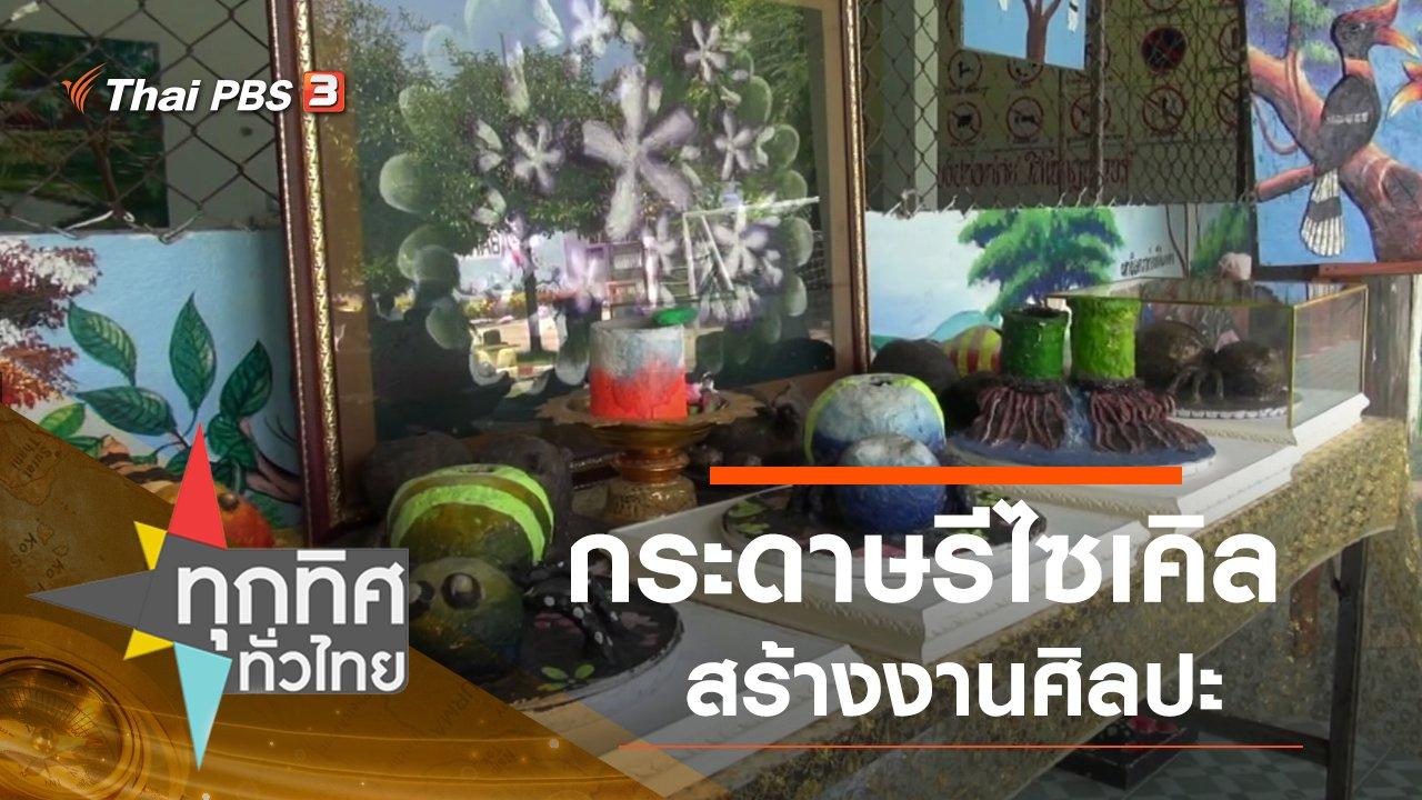 ทุกทิศทั่วไทย - ประเด็นข่าว (24 ส.ค. 63)