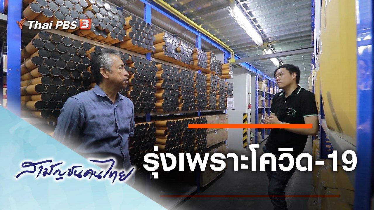 สามัญชนคนไทย - รุ่งเพราะโควิด-19