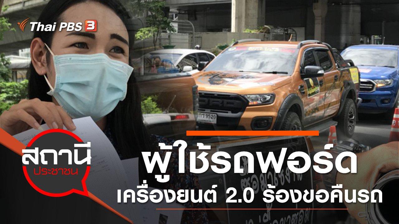 สถานีประชาชน - ผู้ใช้รถฟอร์ดเครื่องยนต์ 2.0 ร้องขอคืนรถ หลังเครื่องยนต์มีปัญหา