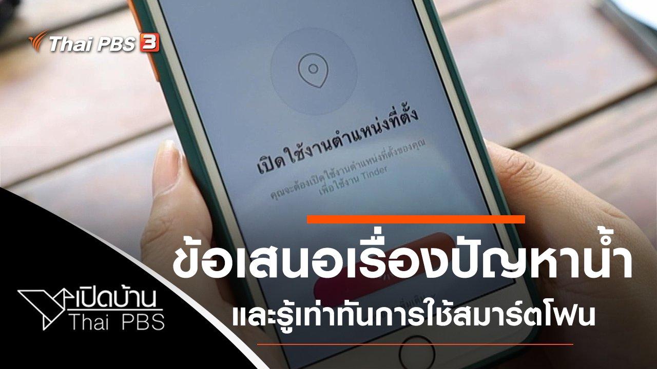 เปิดบ้าน Thai PBS - ข้อเสนอเรื่องปัญหาน้ำจากผู้ชมภาคเหนือ และรู้เท่าทันการใช้สมาร์ตโฟน