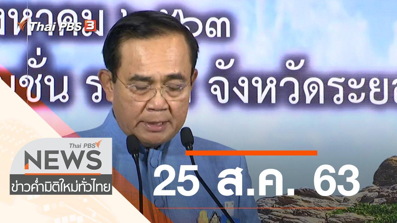 ข่าวค่ำ มิติใหม่ทั่วไทย - ประเด็นข่าว (25 ส.ค. 63)