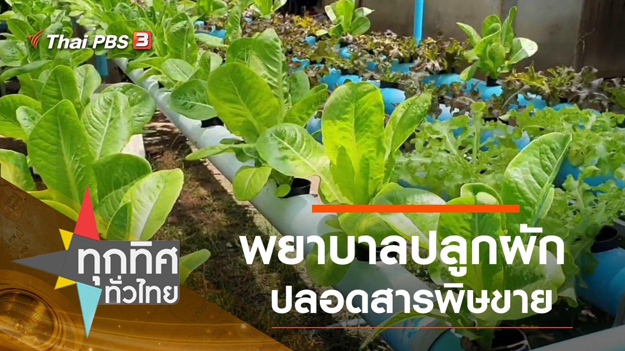 ทุกทิศทั่วไทย - ประเด็นข่าว (26 ส.ค. 63)