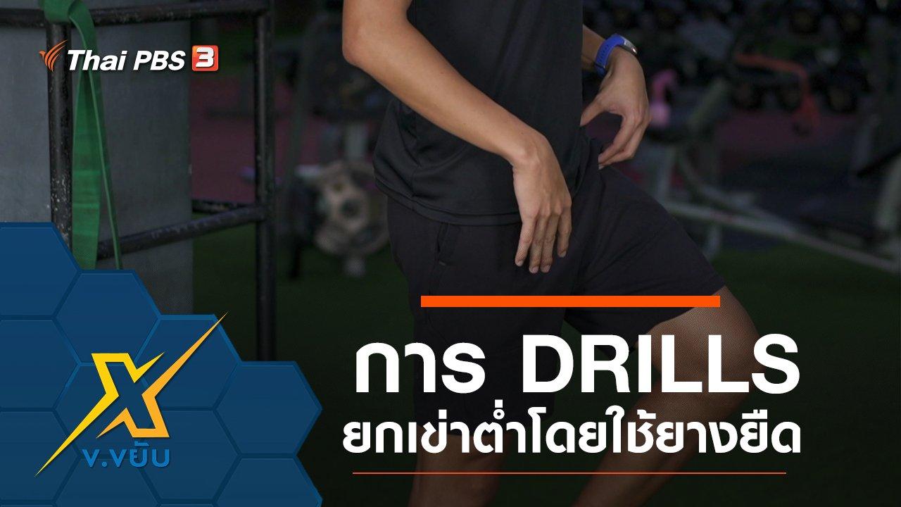 ข.ขยับ X - การ DRILLS ยกเข่าต่ำโดยใช้ยางยืด