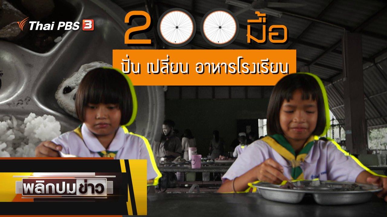 พลิกปมข่าว - 200 มื้อ ปั่น เปลี่ยน อาหารโรงเรียน