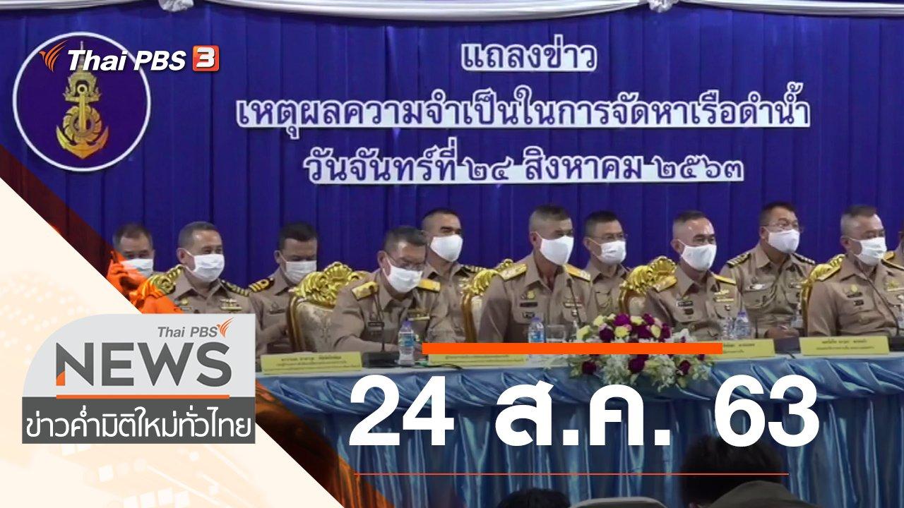 ข่าวค่ำ มิติใหม่ทั่วไทย - ประเด็นข่าว (24 ส.ค. 63)